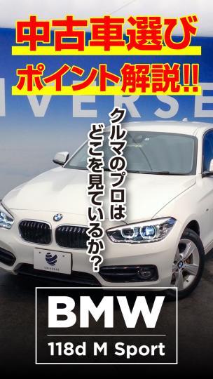 「【BMW 118dスポーツ】1シリーズのおすすめ!中古車のチェックポイントもあわせて動画で紹介」のサムネイル