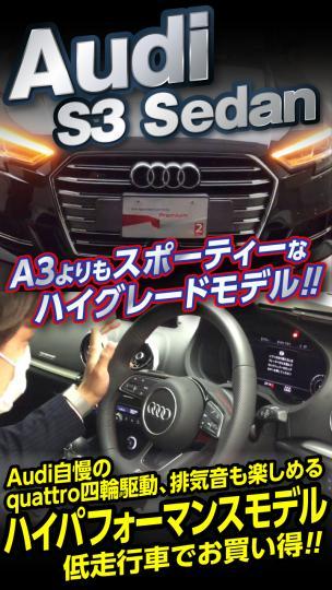 「【アウディS3】より刺激的な走りを追求したモデル、S3セダンの紹介動画です。」のサムネイル
