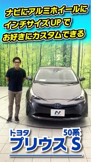 「【トヨタ プリウス】低燃費で安定した人気のプリウスSを動画でご紹介!」のサムネイル